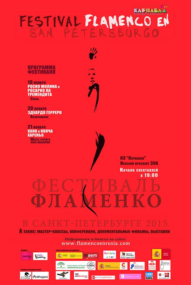 Festival Flamenco San Petersburgo 2015