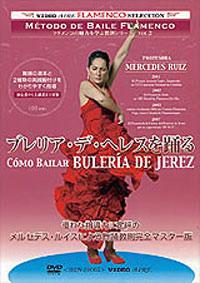 Mercedes Ruiz –  Método de baile flamenco v 2. Cómo bailar Bulería de Jerez