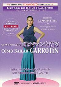 La Marquesita –  Método de baile flamenco v 7. Cómo bailar garrotín (NTSC)