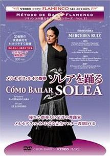 Mercedes Ruíz –  Mercedes Ruiz – Cómo bailar soleá (DVD)